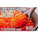 ふるさと納税 いくら醤油漬け(鮭卵)750g(250g×3P) B-14012 北海道根室市