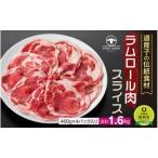 ふるさと納税 【道産子の伝統食材】ラムロール肉スライス2,000g( 500g×4p入り) 北海道美唄市