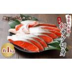 ふるさと納税 和歌山魚鶴仕込の天然紅サケ切身約1kg 和歌山県上富田町
