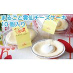 ふるさと納税 まるごと雲仙チーズケーキ10個入り 長崎県雲仙市