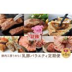 ふるさと納税 G04-13 乳豚バラエティ定期便(隔月・年6回) 福岡県福智町