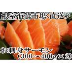 ふるさと納税 根室海鮮市場<直送>お刺身サーモン250〜350g×3P A-28130 北海道根室市