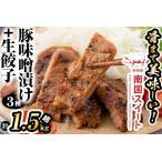 ふるさと納税 a8-011 甘熟豚南国スイートおかずセット(4種・1.5kg超) 鹿児島県志布志市