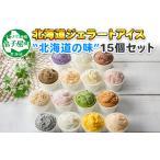 ふるさと納税 500.北海道 アイスクリーム ジェラート 食べ比べ 15個 アイス A セット 手作り 北国からの贈り物 北海道弟子屈町