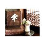 「ふるさと納税 小型墓石 宅墓(たくぼ) ・さび 滋賀県豊郷町」の画像