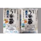 ふるさと納税 【令和2年度産】う米蔵無洗米5kg×2【29002】 北海道恵庭市