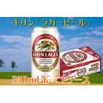 ふるさと納税 D058 キリン「ラガービール」350ml缶×1ケース(24本) 山形県長井市
