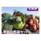 ふるさと納税 DK15SM-C 【A&H】季節の野菜セット年間定期便(月1回×12回) 兵庫県南あわじ市