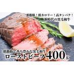 ふるさと納税 076-35 低脂肪で香り豊かな黒毛和牛ローストビーフ400g 鹿児島県南九州市
