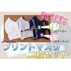 ふるさと納税 羽生市キャラクタープリントマスク 2枚セット 埼玉県羽生市