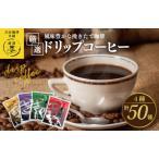 ふるさと納税 005A076 厳選ドリップコーヒー4種50袋 大阪府泉佐野市