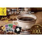 ふるさと納税 010B192 厳選ドリップコーヒー5種100袋 大阪府泉佐野市
