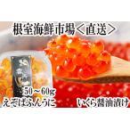 ふるさと納税 無添加エゾバフンウニ塩水パック70〜80g×1P、いくら醤油漬け(鮭卵)80g×1P A-11144 北海道根室市
