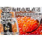 ふるさと納税 無添加エゾバフンウニ塩水パック70〜80g×3P、いくら醤油漬け(鮭卵)80g×1P B-14030 北海道根室市