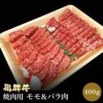 ふるさと納税 【おうちBBQ】 10057 飛騨牛焼肉用 400g 岐阜県中津川市