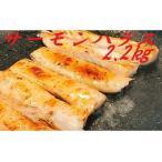ふるさと納税 塩サーモンハラス220g×10パック A-09021 北海道根室市