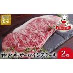 ふるさと納税 【緊急支援対象品】神戸牛サーロインステーキ 2枚 兵庫県加西市