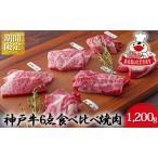 ふるさと納税 【緊急支援対象品】神戸牛6点食べ比べ焼肉 1,200g 兵庫県加西市