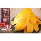 ふるさと納税 干し芋(紅はるか)12個セット 鹿児島県大崎町