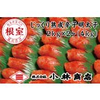 ふるさと納税 切れ辛子明太子2kg×2P(計4kg) C-16016 北海道根室市