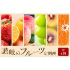 ふるさと納税 讃岐のフルーツ6回定期便 香川県東かがわ市