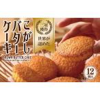 ふるさと納税 005A110 こがしバターケーキ(12個入) 大阪府泉佐野市