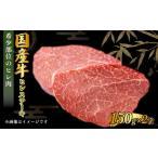 ふるさと納税 【国産牛】ヒレステーキ150g×2枚 茨城県守谷市