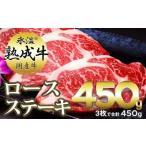 ふるさと納税 010B331 氷温熟成牛 ロースステーキ450g(3枚で合計450g) 大阪府泉佐野市