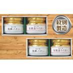 ふるさと納税 11-76 よつ葉の贈りもの バターギフトセット(2セット) 北海道紋別市