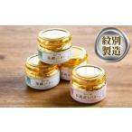 ふるさと納税 10-258 よつ葉伝統造りバター(2個)・発酵バター(2個)セット 北海道紋別市