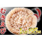ふるさと納税 1kg約85尾 海老専門店のぷりぷりむきえび B-634 佐賀県上峰町