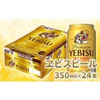 ふるさと納税 サッポロ ヱビスビール 350ml×24本【30229】 北海道恵庭市