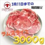 ふるさと納税 【期間限定】ラムロール肉スライス3000g(500g×6p入り) 北海道美唄市