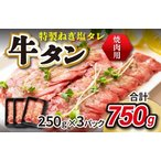 ふるさと納税 010B433 特製ねぎ塩タレ牛タン焼肉用 約1.0kg 大阪府泉佐野市