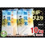 ふるさと納税 さがびより無洗米 (H074103) 佐賀県神埼市