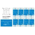 ふるさと納税 【2638-0115】トイレットペーパーアクアロールS(シングル)96個セット 岐阜県本巣市