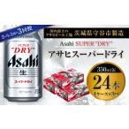 ふるさと納税 アサヒスーパードライ 350ml缶 24本入 1ケース 2ヶ月に1回×3回便 茨城県守谷市