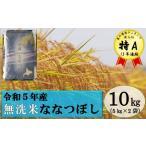 ふるさと納税 〈新米予約〉令和3年産 無洗米ななつぼし(10kg)【HB2】 北海道秩父別町