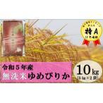ふるさと納税 〈新米〉令和3年産 無洗米ゆめぴりか(10kg)【HC2】 北海道秩父別町