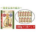 ふるさと納税 発芽玄米の底力(機能性表示食品)160g×10パック 埼玉県羽生市
