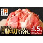ふるさと納税 005A234 氷温(R)熟成豚 国産豚切落し1.5kg(300gx5パック) 大阪府泉佐野市
