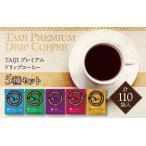 ふるさと納税 TAIJIプレミアムドリップコーヒー 5種セット (計110袋入)【takc100】 和歌山県太地町