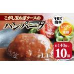 ふるさと納税 005A271 こがし玉ねぎソースのハンバーグ 計1.4kg(140g×10個) 大阪府泉佐野市
