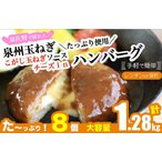 ふるさと納税 005A272 こがし玉ねぎソースのチーズインハンバーグ 計1.28kg(160g×8個) 大阪府泉佐野市