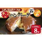 ふるさと納税 010B608 こがし玉ねぎソースのハンバーグ 計2.8kg(140g×20個) 大阪府泉佐野市