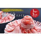 ふるさと納税 秋田県産豚肉の定期便 豚バラスライス1kg×3ヵ月コース(小分け) 秋田県にかほ市