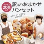 ふるさと納税 おまかせパン20個の詰め合わせ 訳ありパンセット(冷凍) 大阪府大東市