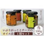ふるさと納税 V006 いぶりがっことチーズのオイル漬4種セット 秋田県八峰町