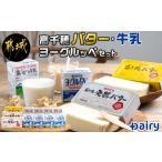 ふるさと納税 高千穂バター・牛乳・ヨーグルッペセット_AA-2307 宮崎県都城市