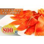 ふるさと納税 スモークサーモン1kg(小分けブロック真空) A-09049 北海道根室市